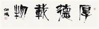 指墨书法 by cui ruzhuo