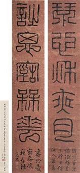 书法对联 (couplet) by hong liangji