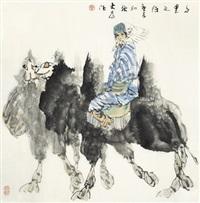 千里之行 (a long march) by liu dawei