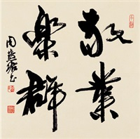敬业乐群 镜片连框 纸本 by zhou huijun