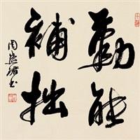 勤能补拙 镜片连框 纸本 by zhou huijun