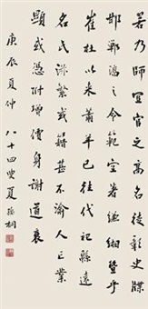 书法 by xia suntong