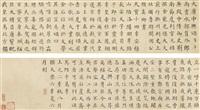 calligraphy in regular script after yan zhenqing by zhang zhao