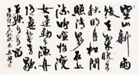 行书《山居秋暝》 by zhou huijun