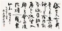 行书《望岳》 by zhou huijun