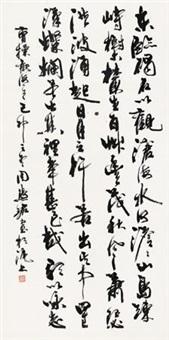 行书《观沧海》 by zhou huijun
