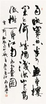 行书七言诗 by zhou huijun