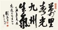 行书 镜心 纸本 by liu haisu
