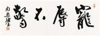 """行书""""宠辱不惊"""" by zhou huijun"""