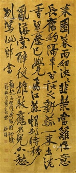 行书中堂 立轴 水墨纸本 by xu wei