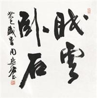 """行书""""眠云卧石"""" by zhou huijun"""