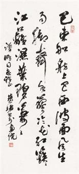 行书《竹枝词》 by zhou huijun