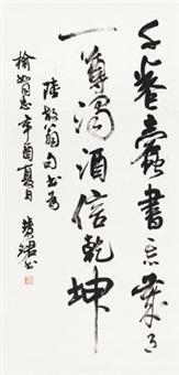 """行书""""陆放翁句"""" by zhou huijun"""