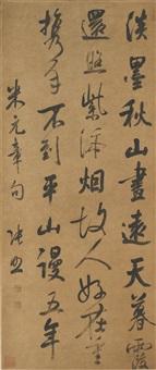 mi fu's poem in running script by zhang zhao