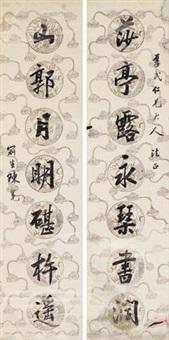 行书七言对联 (couplet) by chen mian