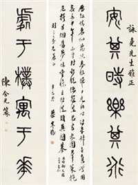 行书自作诗·篆书六言联 (hanging scroll + couplet) by chen hanguang and liang hancao