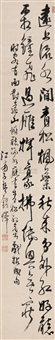 calligraphy of seven character verse in running script by qian yi