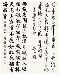 楷书自作五言律诗 行草王阳明诗 (2 works) by jia jingde and liang hancao