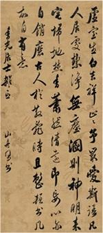 书法 董其昌杂言 (calligraphy) by liang tongshu