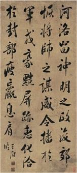 行书 玉堂嘉话 (calligraphy in running script) by wang shu