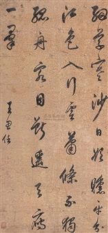 calligraphy in running script by wang shiren