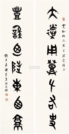 篆书七言对联 (calligraphy) (couplet) by xu zhen