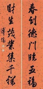 行书七言 对联 红底 (couplet) by pu ru