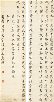 calligraphy in regular script (set of 12) by wang shu