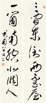草书七言 对联 纸本 (couplet) by qian juntao