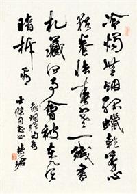 行书 镜心 纸本 by zhou huijun