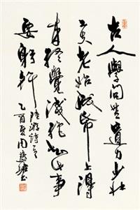行书 镜框 纸本 by zhou huijun
