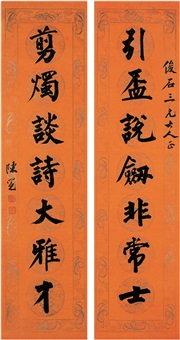 行书 七言联 (seven-character in running script) (couplet) by chen mian