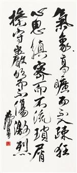 calligraphy in running script by huang zhou