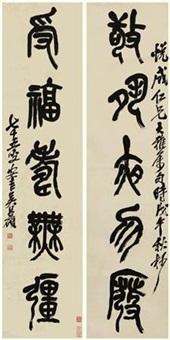 篆书五言联 (couplet) by wu changshuo