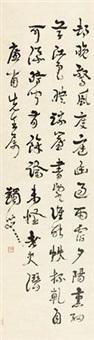 行书条幅 by ma yifu