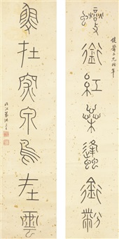 couplet in seal script (pair) by hong liangji