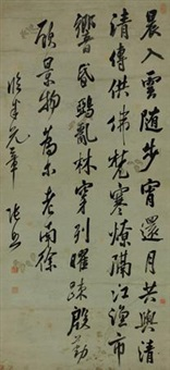 临米芾书 (calligraphy after mi fu in running script) by zhang zhao