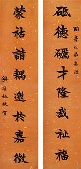 书法对联 立轴 水墨纸本 (couplet) by liang qichao