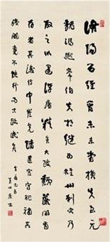 行书 古文 (calligraphy in running script) by xia shoutian