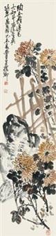 延年益寿 by wu changshuo