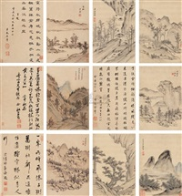 山水 (landscapes) (album w/8 works) by li qizhi
