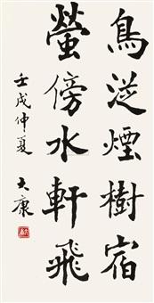 书法 (calligraphy) by da kang
