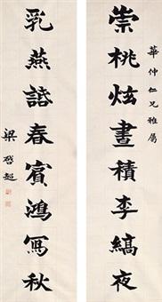 书法对联 镜片 水墨纸本 (couplet) by liang qichao
