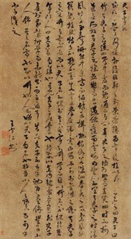 行草书 (calligraphy) by wang shouren