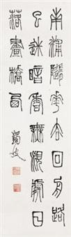 篆书 by ma yifu
