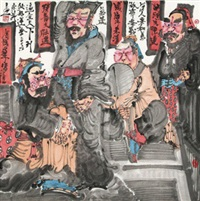 水浒人物 镜心 设色纸本 (painted in 2006 historical figures) by zhou jingxin
