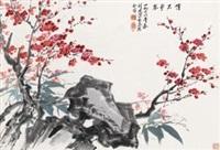 俏不争春 by guo muxi and liu lingcang