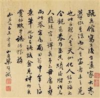 行书 by liang tongshu
