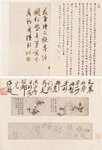 行书陈道复习小传 行书题跋 by xu zonghao and qi baishi