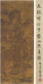仿王蒙山水 by wen zhengming